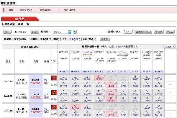 スターフライヤー JAL 運賃比較