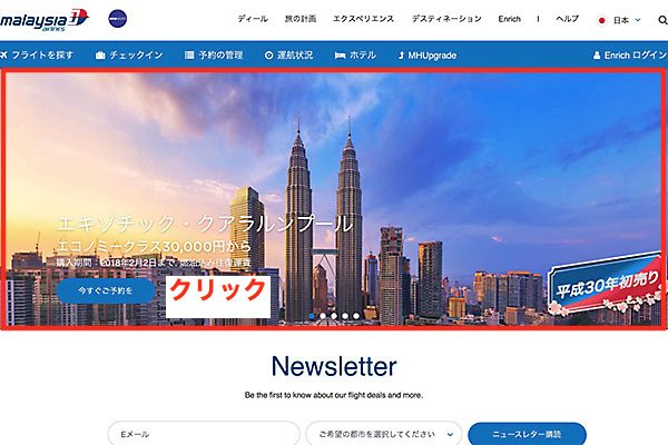マレーシア航空 予約画面