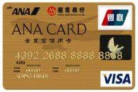 ANA CARD(全日空信用卡)