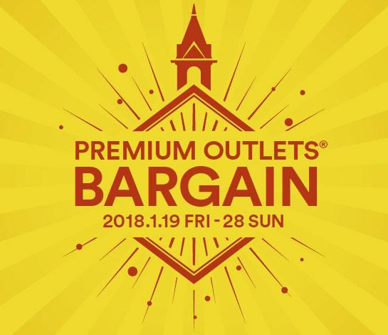 全国9ヶ所のプレミアム・アウトレットで半期に1度のバーゲン開催 1月19日から28日まで