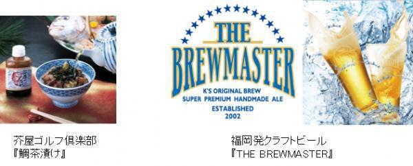福岡空港の制限エリアに地元のクラフトビールを提供する「カフェ&バル糸島」 2月8日オープン