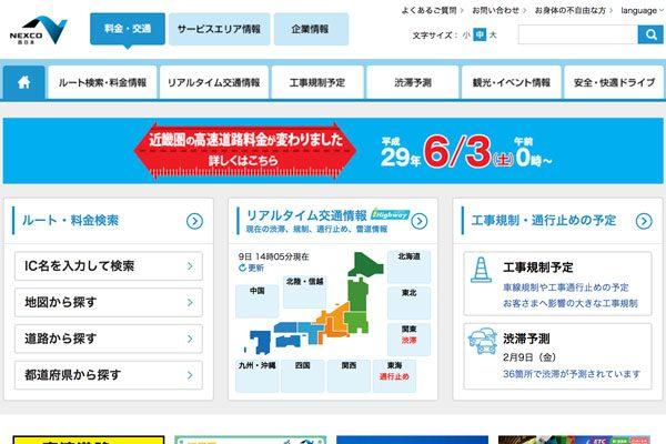 NEXCO西日本
