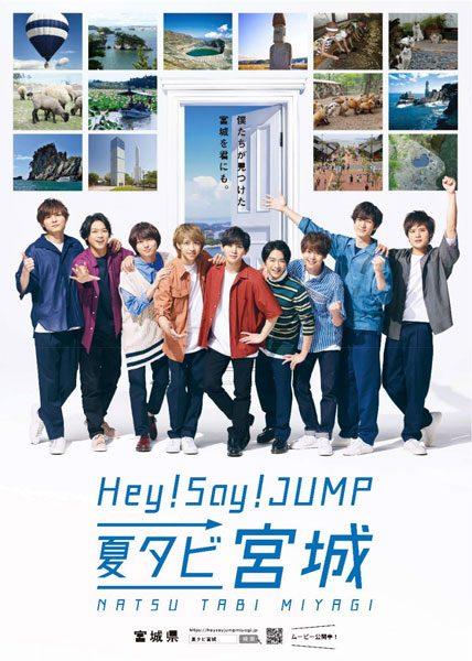 宮城県、Hey! Say! JUMPをイメージキャラクターに起用し共同観光