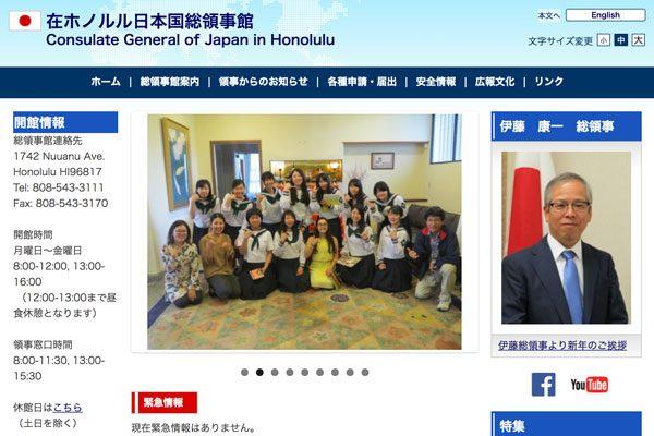 在ホノルル日本国総領事館