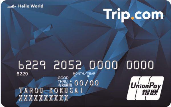 Trip.comグローバルカード