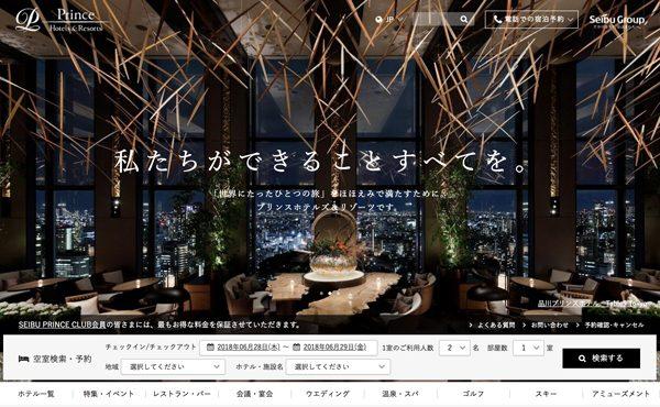 プリンスホテル、ライオンズ優勝記念キャンペーンを実施 スイートルームが1人15,000円から