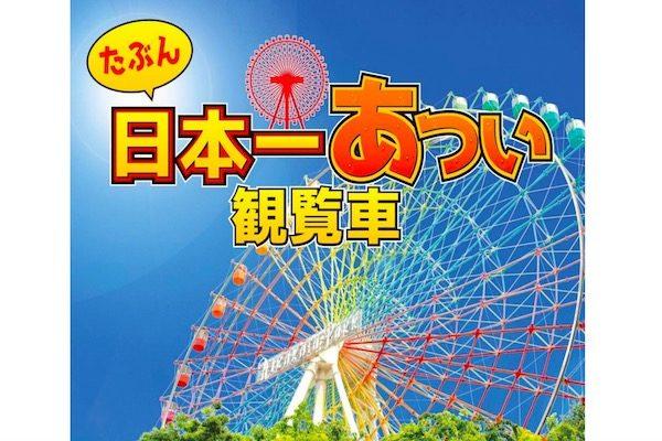 ひらかたパーク、夏のチャレンジ企画「たぶん日本一あつい観覧車」を開催