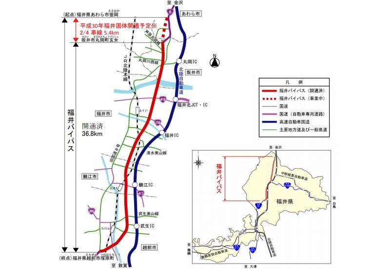 国道8号福井バイパスが9月1日全...