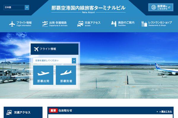 Pcr 検査 空港 那覇 沖縄旅行に行くならPCR検査を受けよう!!