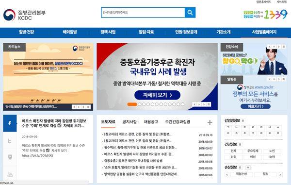 韓国政府・疾病管理本部(KCDC)