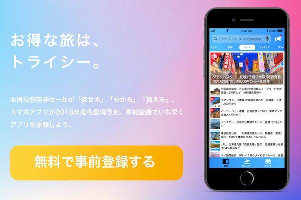 トライシー アプリ