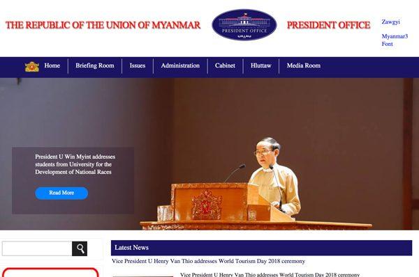 ミャンマー政府