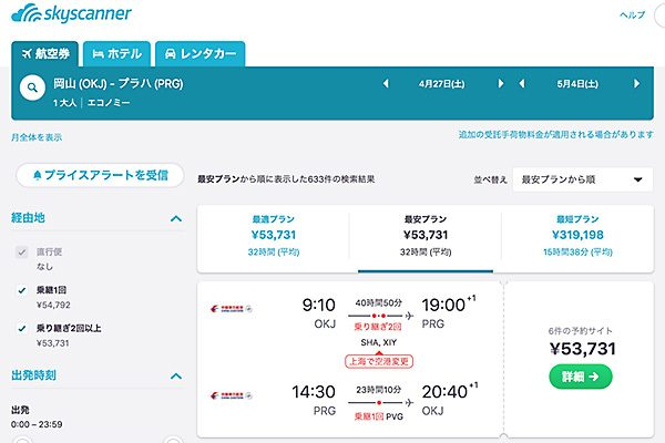 Skyscanner 岡山 プラハ 航空券