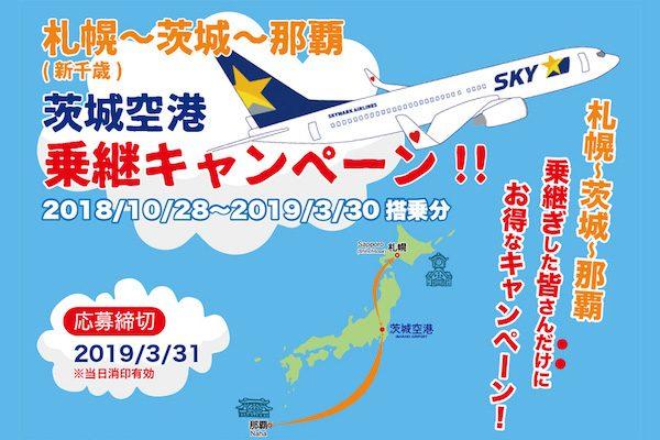 茨城空港、札幌/千歳線と沖縄/那覇線の乗り継ぎでキャンペーン 記念品プレゼント
