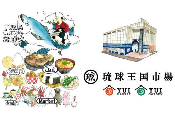 那覇・国際通りに食のテーマパーク「琉球王国市場」、12月1日開業