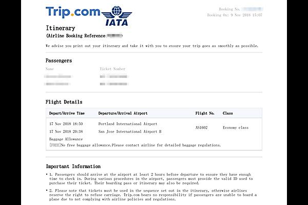 トリップドットコム(Trip.com) Eチケット