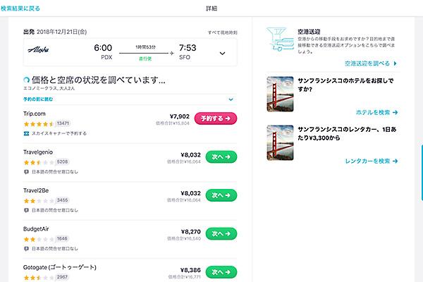 トリップドットコム(Trip.com) 航空券予約画面