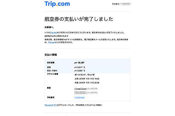 トリップドットコム(Trip.com) 予約確認メール