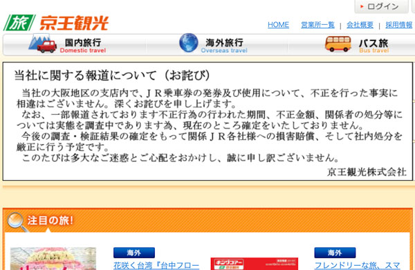 京王観光、不正行為で約1億8,100万円をJRに支払いへ 社員による ...
