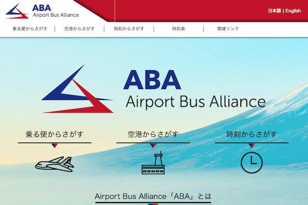 空港アクセスバス・アライアンス(Airport Bus Alliance)