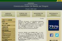 在東京ブラジル総領事館