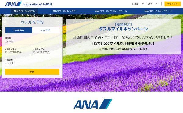 ANAグローバルホテル キャンペーン