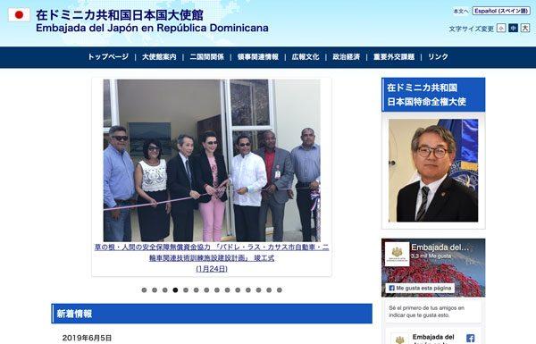 在ドミニカ共和国日本国大使館