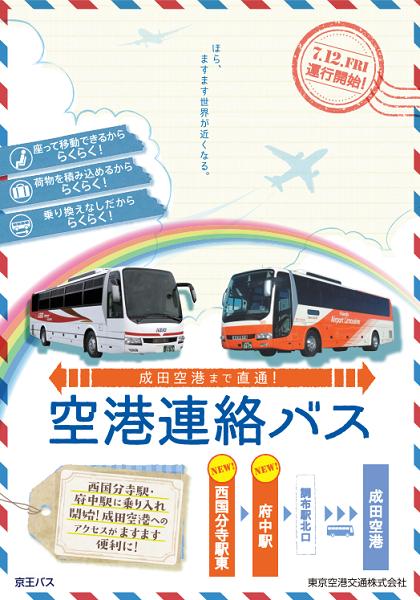 調布~成田空港連絡バス