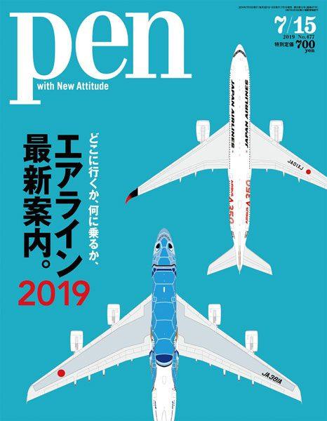 Pen(2019年7月15日号)