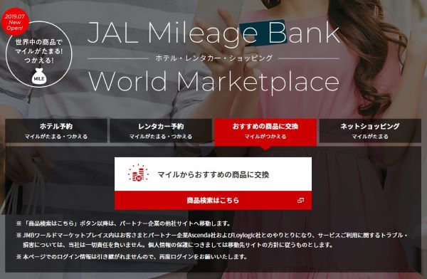 JMBマーケットプレイス