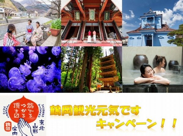 鶴岡 観光