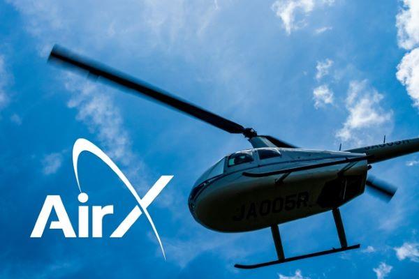 AirX ヘリ