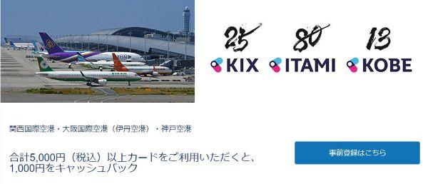 アメックス 関西3空港キャンペーン