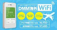 DMM海外WiFi
