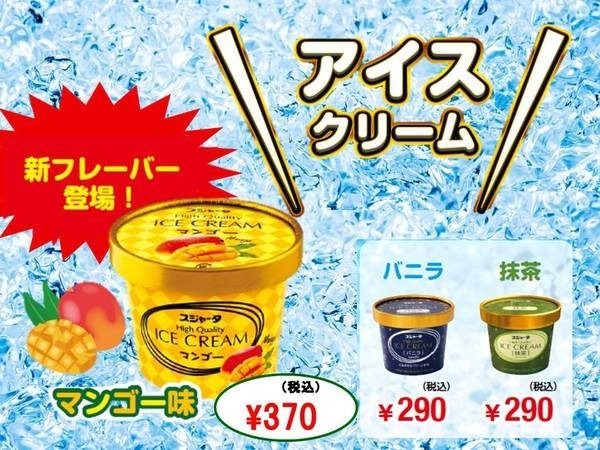 アイスクリーム 3種類