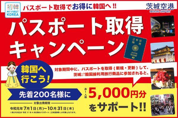 茨城空港 パスポートCP