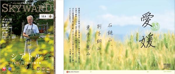 JAL、地域プロモーション活動「新JAPAN PROJECT」 7月は愛媛県を特集