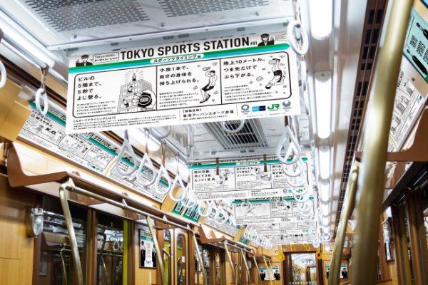 tokyo spports station