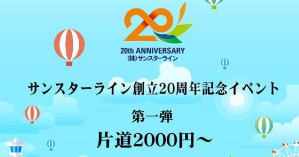 サンスターライン20周年