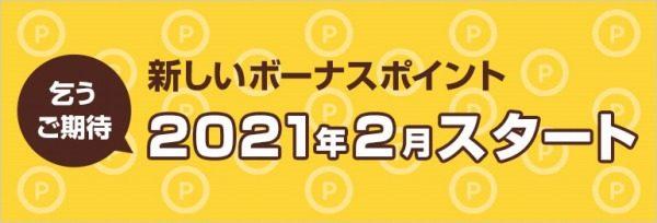 三井住友カード ボーナスポイント
