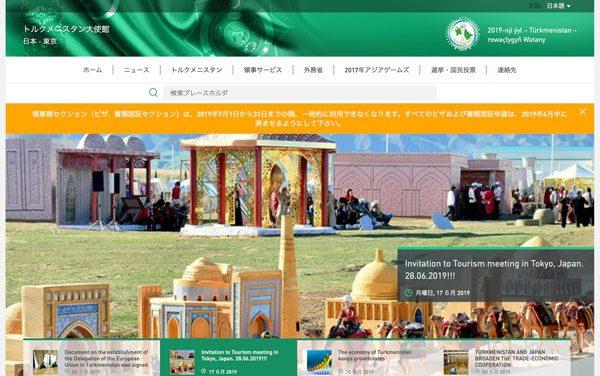 駐日トルクメニスタン大使館