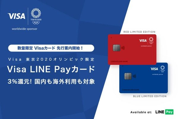visa LINE pay