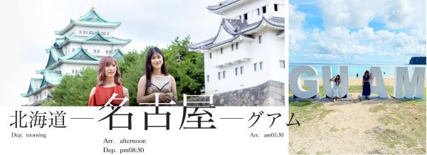セントレア北海道グアムキャンペーン