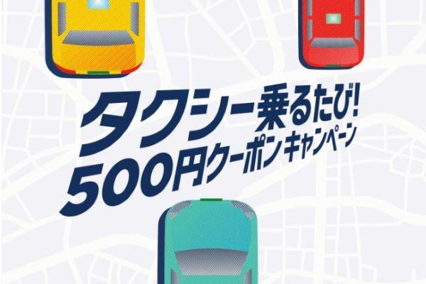 japantaxi500円クーポン