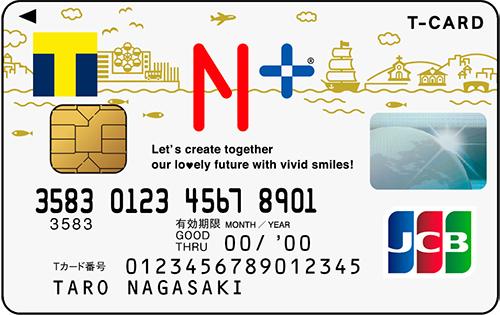 エヌタスtカード