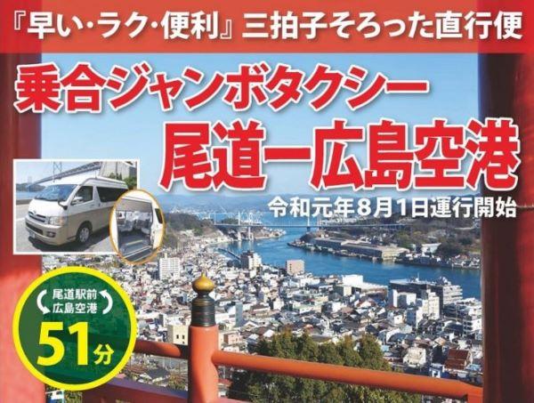 尾道広島空港ジャンボタクシー