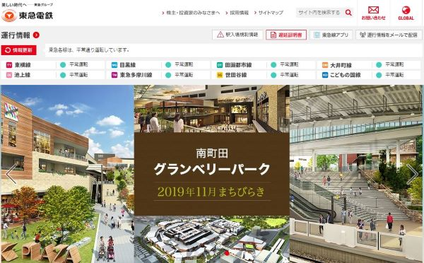 東急ホームページ