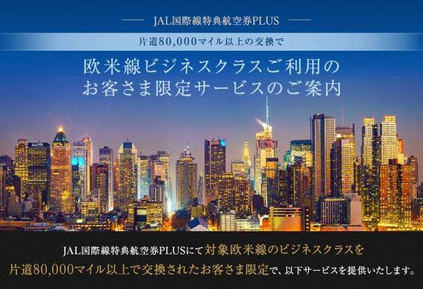 JAL 国際線特典航空券 特別サービス