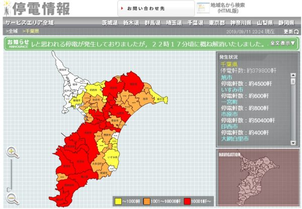東京電力パワーグリッド 停電
