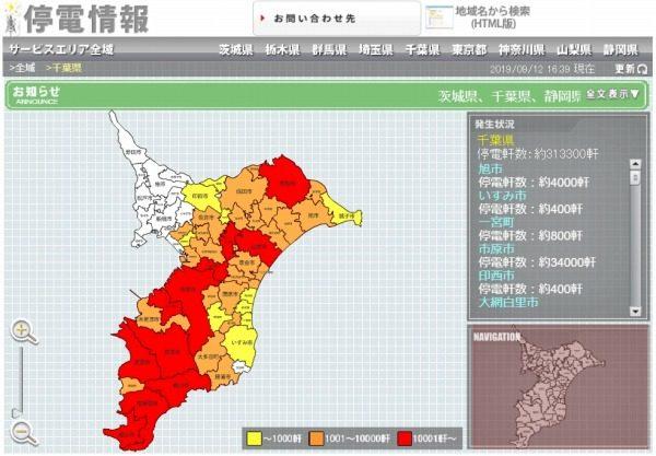 東京電力 停電